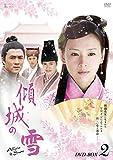 傾城の雪 DVD-BOX2[DVD]