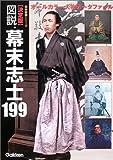 図説・幕末志士199―決定版 (歴史群像シリーズ)