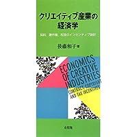 クリエイティブ産業の経済学 -- 契約,著作権,税制のインセンティブ設計