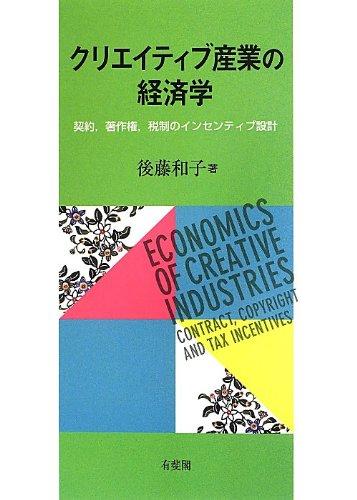 クリエイティブ産業の経済学 -- 契約,著作権,税制のインセンティブ設計の詳細を見る