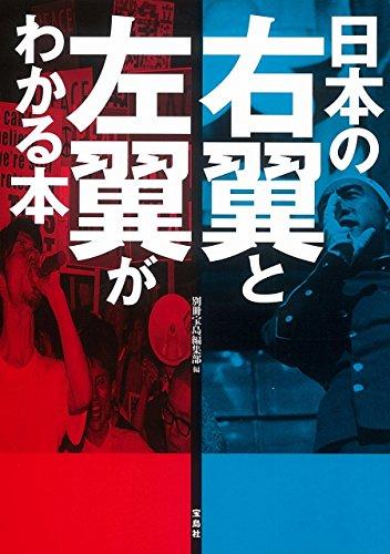 日本の右翼と左翼がわかる本の詳細を見る