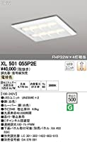 XL501055P2E オーデリック LEDベースライト(調光器・信号線別売)