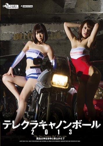 テレクラキャノンボール2013 賞品は神谷まゆと新山かえで [DVD]の詳細を見る