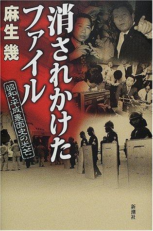 消されかけたファイル―昭和・平成裏面史の光芒