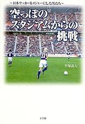 空っぽのスタジアムからの挑戦―日本サッカーをメジャーにした男たち