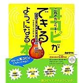 CD付 これでカンペキ!耳コピができるようになる本  ワタヌキヨシアキ・著