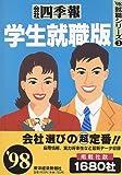 会社四季報〈学生就職版('98)〉 ('98就職シリーズ)