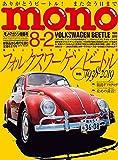 モノ・マガジン2019年8-2号 画像