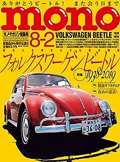 モノ・マガジン2019年8-2号