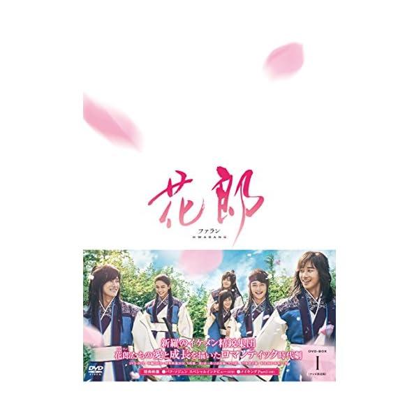 花郎<ファラン>DVD-BOX1の紹介画像2
