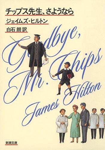 チップス先生、さようなら (新潮文庫)の詳細を見る