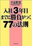 入社3年目までに勝負がつく77の法則 (PHP文庫)