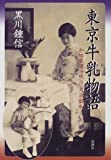 東京牛乳物語―和田牧場の明治・大正・昭和