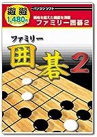 遊遊 ファミリー囲碁 2