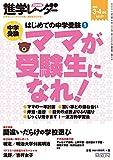 進学レーダー2015年3・4月号 中学受験 ママが受験生になれ!: はじめての中学受験1