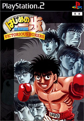 はじめの一歩 VICTORIOUS BOXERS / ESP