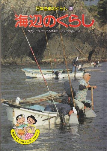 海辺のくらし (日本各地のくらし)