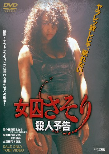 女囚さそり 殺人予告【DVD】