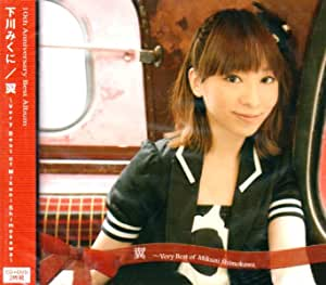 翼~Very Best of Mikuni Shimokawa(DVD付)