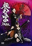 牙狼外伝 桃幻の笛[DVD]