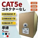 LANケーブル カテゴリ5e CAT5e 300m ブルー LAN-5E-300BL-S