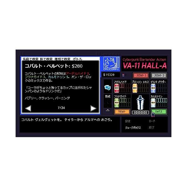 VA-11 Hall-A (ヴァルハラ) - ...の紹介画像4
