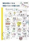 毎日が楽しくなる手帳イラストが描ける本