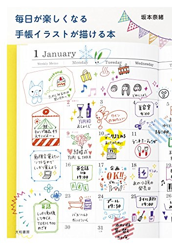 Amazoncojp 毎日が楽しくなる手帳イラストが描ける本 Ebook 坂本