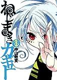 ねじまきカギュー 1 (ヤングジャンプコミックス)