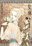 女神さまと私(1) (フラワーコミックススペシャル)