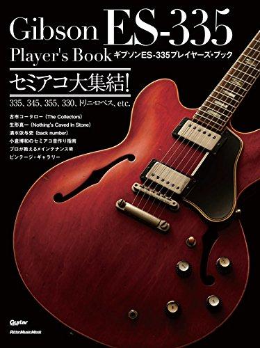 ギブソン ES-335プレイヤーズ・ブック セミアコ大集結! 335、345、355、330、トリニ・ロペス、etc. (ギター・マガジン)
