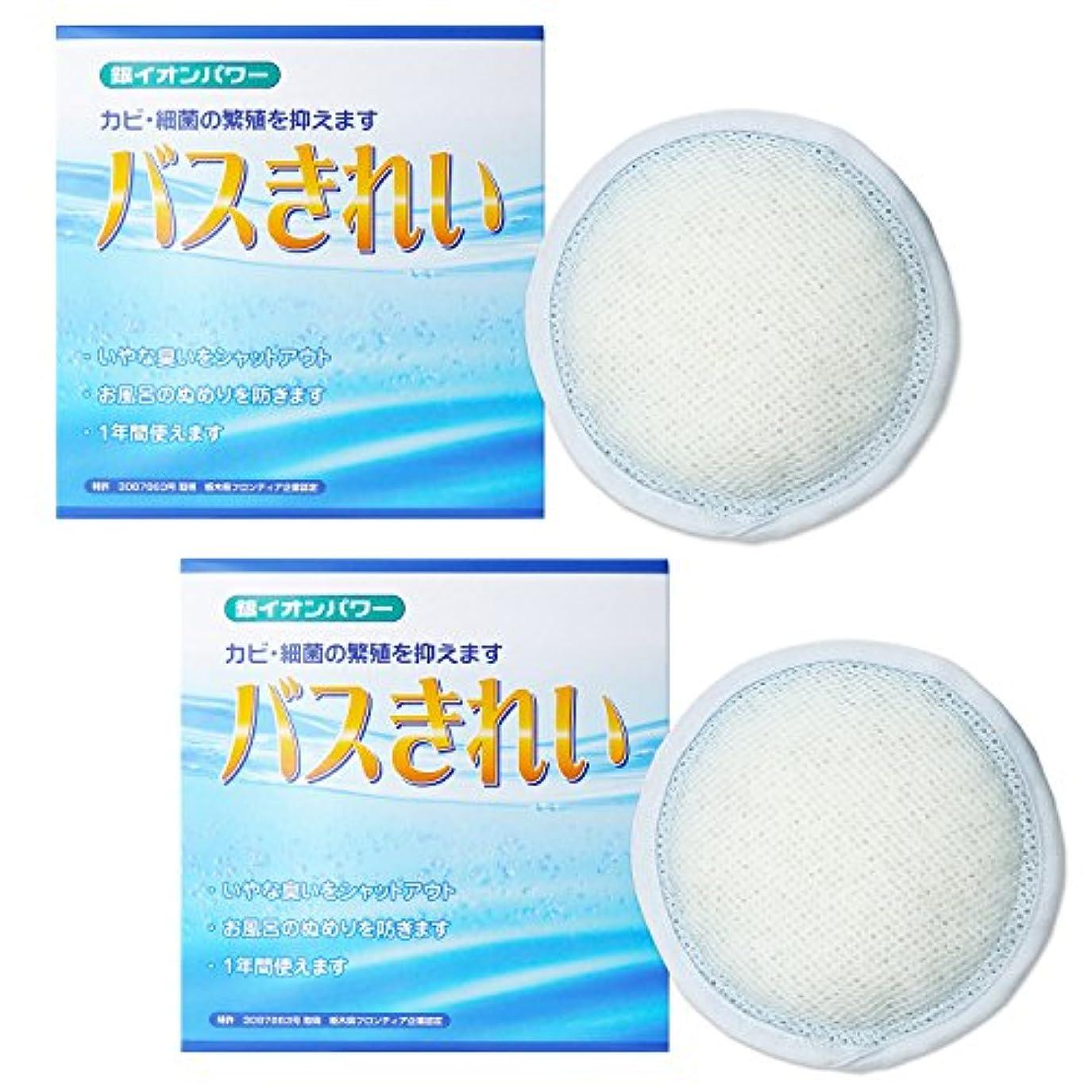 普通の見る人電気陽性Ag+ 銀イオンパワー 【バスきれい 2個セット】 お風呂用銀イオン ポンと入れるだけ1年使えるエコ製品