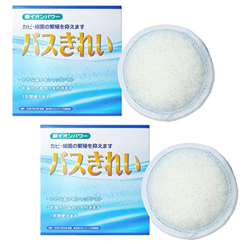 エゴイズム単に腸Ag+ 銀イオンパワー 【バスきれい 2個セット】 お風呂用銀イオン ポンと入れるだけ1年使えるエコ製品