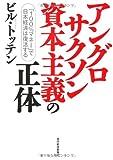 アングロサクソン資本主義の正体 ―「100%マネー」で日本経済は復活する 画像