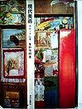 現代美術―ポロック以後 (1965年)