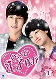 いつか王子様が DVD-BOX1[DVD]