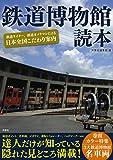 鉄道博物館読本