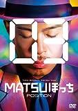 MATSUぼっち03 [DVD]