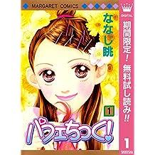 パフェちっく!【期間限定無料】 1 (マーガレットコミックスDIGITAL)