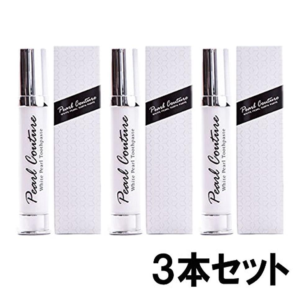 卒業化学マインドフルパールクチュール 30g×3箱セット 【お得】 ホワイトニング歯磨き 大人気 SNSで話題!!