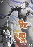 虹男[DVD]