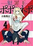 犯罪王ポポネポ 4 (ヤングジャンプコミックス)