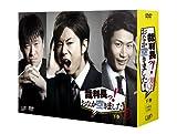 裁判長っ! おなか空きました! DVD-BOX下巻 通常版