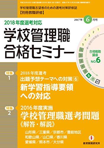 別冊教職研修 2017年 06 月号 [雑誌]