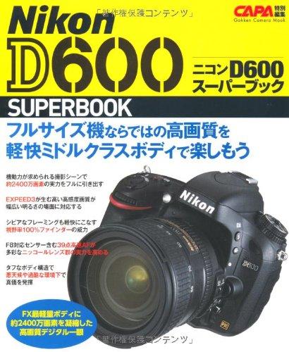 ニコンD600スーパーブック—フルサイズ機の高画質を軽快ミドルクラスボディで楽し (Gakken Camera Mook)