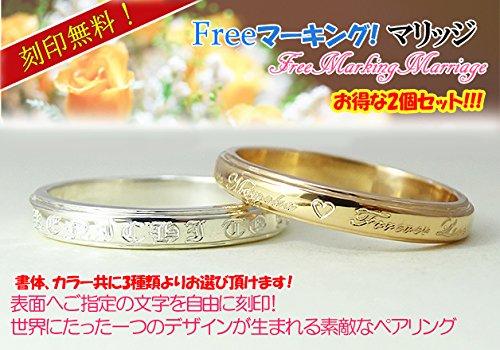 ペアリング 表刻印 シルバーペアリング 指輪 結婚指輪 マリッジリング 2個セット 手作り指輪 オーダーメイド シルバー925 プレゼント (2, イエローシルバー)