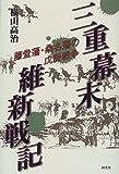 三重幕末維新戦記―藤堂藩・桑名藩の戊辰戦争