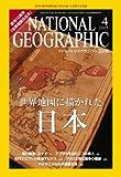 NATIONAL GEOGRAPHIC (ナショナル ジオグラフィック) 日本版 2005年 04月号