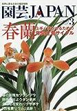 園芸Japan 2017年 03 月号 [雑誌]