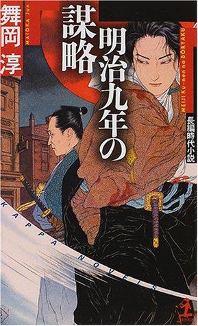 明治九年の謀略 (カッパ・ノベルス)